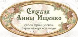 Студия Анны Ищенко
